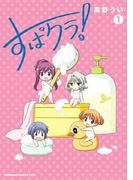 すぱクラ!(1)(角川コミックス・エース・エクストラ)