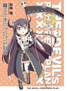 魔王さまのペロペロ計画(角川コミックス・エース)