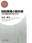 知財戦略の教科書(PHPビジネス新書)