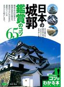 日本の城郭 鑑賞のコツ65(コツがわかる本)