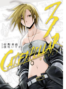 キャタピラー3巻(ヤングガンガンコミックス)
