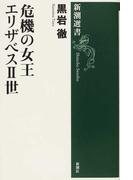 危機の女王エリザベスⅡ世 (新潮選書)(新潮選書)