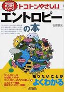 トコトンやさしいエントロピーの本 (B&Tブックス 今日からモノ知りシリーズ)