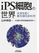 iPS細胞の世界 未来を拓く最先端生命科学 (B&Tブックス)