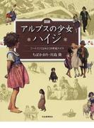 図説アルプスの少女ハイジ 『ハイジ』でよみとく19世紀スイス (ふくろうの本)