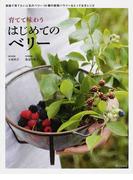育てて味わうはじめてのベリー 人気ベリー10種の栽培&レシピ