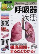 全部見えるスーパービジュアル呼吸器疾患