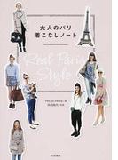 大人のパリ着こなしノート Real Paris Style
