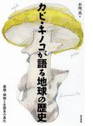 カビ・キノコが語る地球の歴史 菌類・植物と生態系の進化