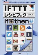 IFTTTレシピブック if then 「Twitter」「Facebook」「YouTube」…を連携! (I/O BOOKS)