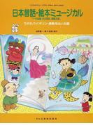 日本昔話・絵本ミュージカル うかれバイオリン・長靴をはいた猫 一寸法師、天の羽衣、浦島太郎 2013 (こどものミュージカル)