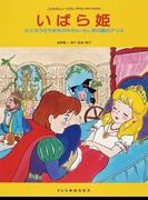 いばら姫 ふくろうのそめものやさん・ふしぎの国のアリス 2013 (こどものミュージカル)