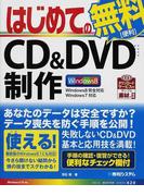 はじめてのCD&DVD制作 (BASIC MASTER SERIES)