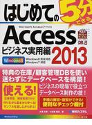 はじめてのAccess 2013 ビジネス実用編 (BASIC MASTER SERIES)