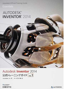 Autodesk Inventor 2014公式トレーニングガイド Vol.1 (Autodesk Official Training Guide Essentials)