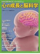 心の成長と脳科学 (別冊日経サイエンス)