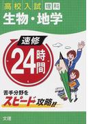 高校入試速修24時間理科生物・地学 苦手分野をスピード攻略!!