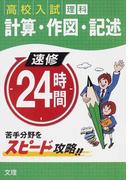 高校入試速修24時間理科計算・作図・記述 苦手分野をスピード攻略!!