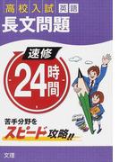 高校入試速修24時間英語長文問題 苦手分野をスピード攻略!!