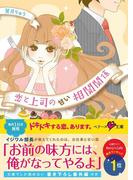 恋と上司の甘い相関関係(ベリーズ文庫)