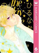 ひるなかの流星 6(マーガレットコミックスDIGITAL)