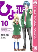 ひよ恋 10(りぼんマスコットコミックスDIGITAL)
