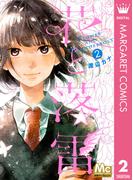 花と落雷 2(マーガレットコミックスDIGITAL)