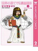 世界の果てでも漫画描き 2 エジプト・シリア編(マーガレットコミックスDIGITAL)