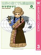 世界の果てでも漫画描き 3 チベット編(マーガレットコミックスDIGITAL)