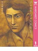 ジャコモ・フォスカリ 1(マーガレットコミックスDIGITAL)