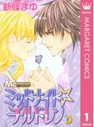 ミッドナイト☆チルドレン 1(マーガレットコミックスDIGITAL)