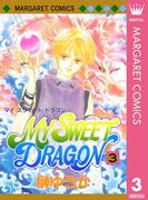 MY SWEET DRAGON 3(マーガレットコミックスDIGITAL)