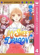 MY SWEET DRAGON 4(マーガレットコミックスDIGITAL)
