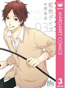 虹色デイズ 3(マーガレットコミックスDIGITAL)