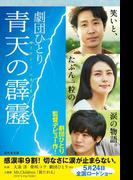 【期間限定40%OFF】青天の霹靂(幻冬舎文庫)