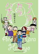 アノヨカラハナヨ(サンデーGXコミックス)
