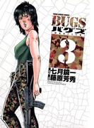 BUGS 3(ヤングサンデーコミックス)