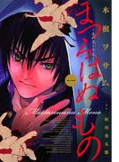 まつろはぬもの 1(ヤングサンデーコミックス)