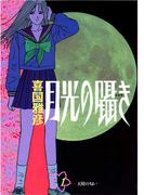 月光の囁き 1(ヤングサンデーコミックス)