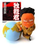 独裁君(ビッグコミックススペシャル)