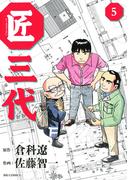 匠三代 5(ビッグコミックス)