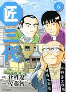匠三代 6(ビッグコミックス)