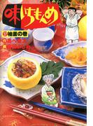味いちもんめ 17(ビッグコミックス)
