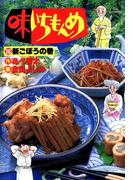 味いちもんめ 18(ビッグコミックス)