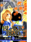 BLACK BIRD 17(フラワーコミックス)