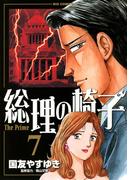 総理の椅子 7(ビッグコミックス)