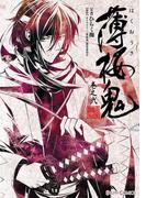 薄桜鬼 巻之弐(シルフコミックス)