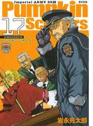 Pumpkin Scissors 帝国陸軍情報部第3課(17)