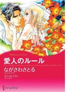 愛人のルール(ハーレクインコミックス)