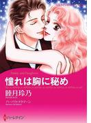 憧れは胸に秘め(ハーレクインコミックス)